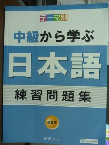 ~書寶 書T6/語言學習_PFL~主題別中級學 語~練習問題集_松田浩志