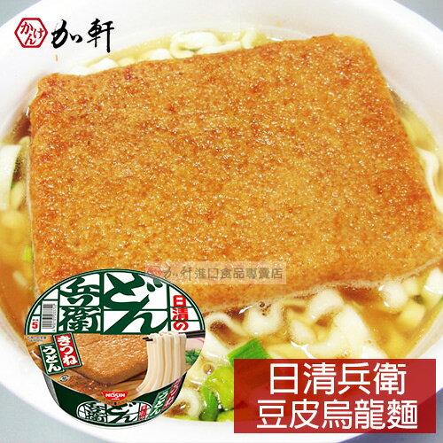 《加軒》★499免運★人氣熱賣 日本NISSIN日清兵衛豆皮烏龍麵