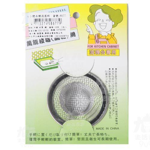【九元生活百貨】8677不鏽鋼水槽過濾網-小濾網