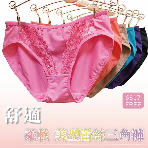 ^(六色一組^)內褲  舒適 柔軟手感 親膚 好穿 蕾絲三角褲~波波小百合~U 6617