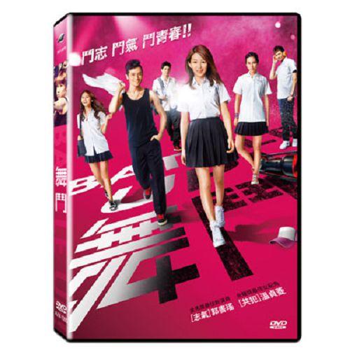 舞鬥DVD郭書瑤溫貞菱