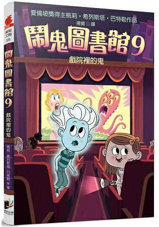 鬧鬼圖書館9:戲院裡的鬼