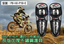 【尋寶趣】二件組品 長版加厚不鏽鋼 護肘護具 重機 機車 摩托車 耐撞擊 護甲 護手 PB-HX-P19-E