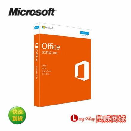 【加碼送7-11禮卷】~ 微軟 Microsoft Office 2016 家用中文版 OFFICE2016