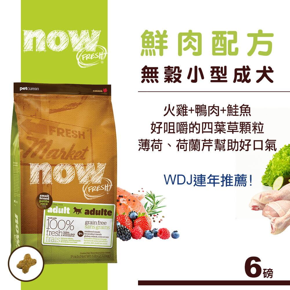 【SofyDOG】Now! 鮮肉無穀天然糧 小型成犬配方(6磅)