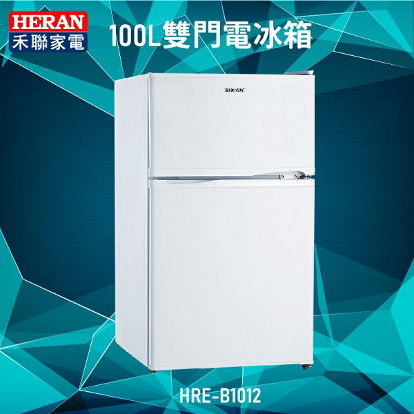 【HERAN家電】禾聯HRE-B1012100L雙門電冰箱冷藏冷凍冰箱公司貨節能環保冷媒耐重層架設計
