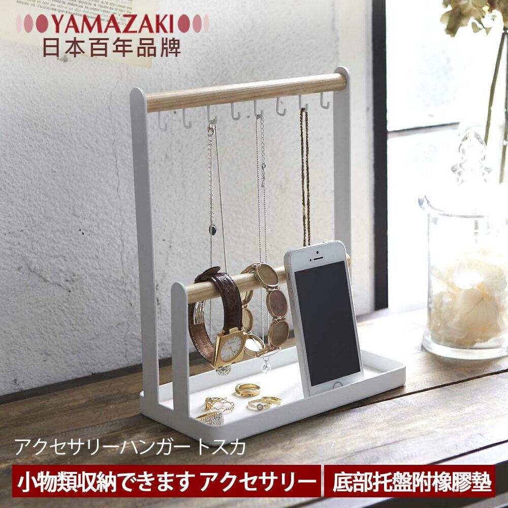 【YAMAZAKI】TOSCA飾品配件展示立架★項鍊/珠寶/飾品/小物收納