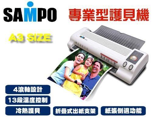 免運費 SAMPO聲寶 4滾軸專業護貝機 LY-U6A32L