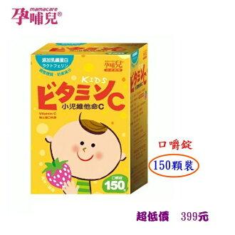*美馨兒* 孕哺兒®小兒維他命C+乳鐵 150顆裝(草莓口嚼錠)- 品號69200 /399元