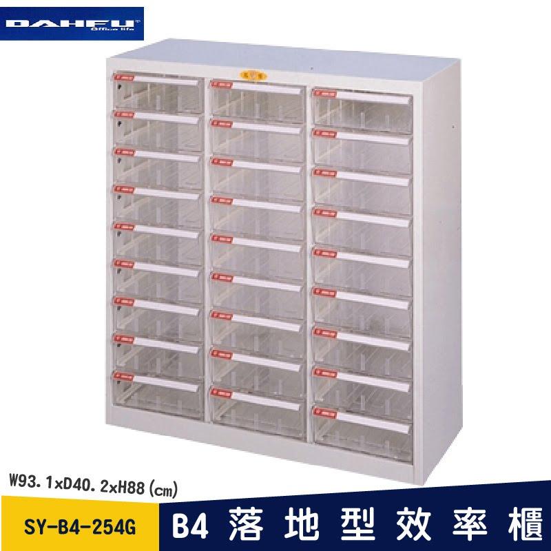 ◎分層好整理◎ SY-B4-254G B4落地型效率櫃 文件櫃 資料櫃 整理盒 抽屜收納櫃【大富】