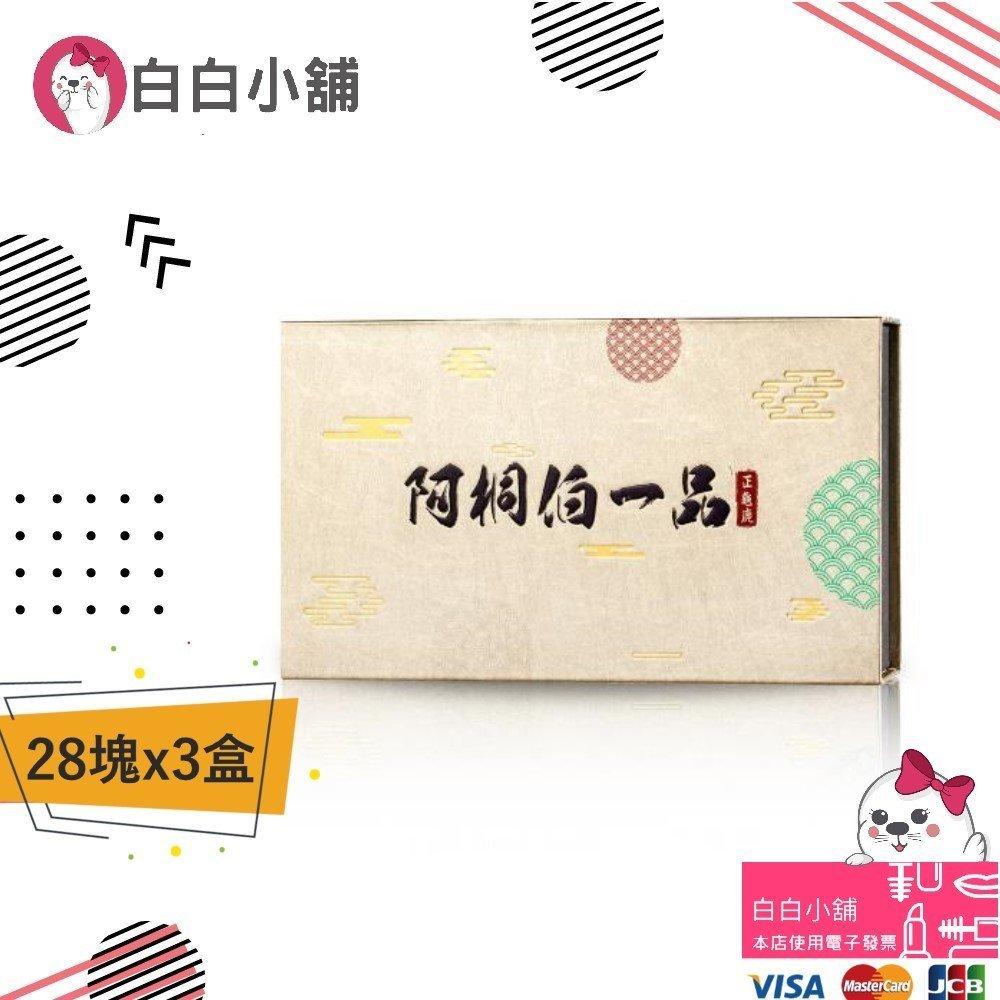 阿桐伯一品正龜鹿(28塊x3盒)【白白小舖】