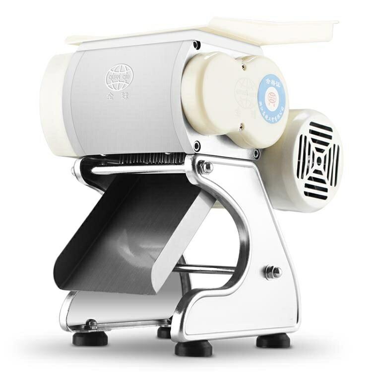 全球牌電動切肉片機家用切肉機不銹鋼切丁切絲切片機商用切菜機