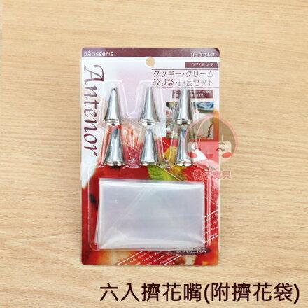 【日本PearlLife】Antenor奶油擠花嘴組(6款花嘴+2枚擠花袋)‧日本製✿桃子寶貝✿