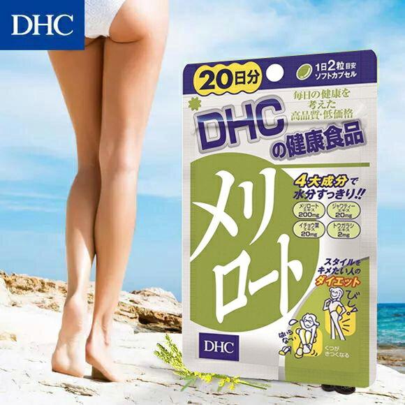 日本代購 - DHC保健營養品 維他命B /維他命C / 膠原蛋白 / 鈣鎂 / 綜合維他命 / 黃香草木樨 /美腿 / 薏仁精華 / 濃縮薑黃 / 野菜精華