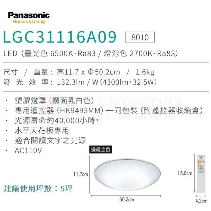 ☼金順心☼專業照明~原廠保固 Panasonic 國際牌 LED 32.5W 遙控吸頂燈 LGC31116A09 金線