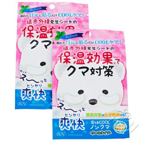 【日本】NonKuma 遠紅外線眼膜(涼感)2對入/眼膜/遠紅外線/涼感