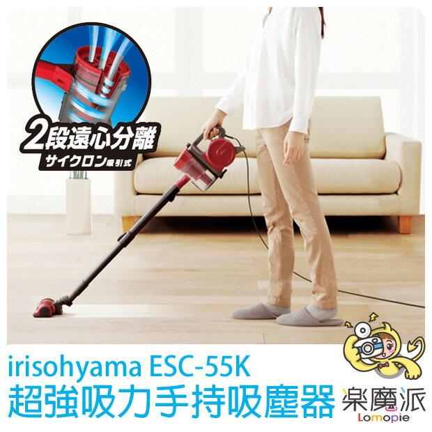 irisohyama ESC~55K 手持吸塵器 超強吸力 附刷毛小吸頭 縫隙清潔 集塵盒