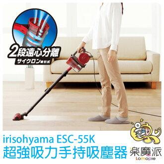 日本代購 irisohyama ESC-55K 手持吸塵器 超強吸力 附刷毛小吸頭 縫隙清潔 集塵盒可水洗