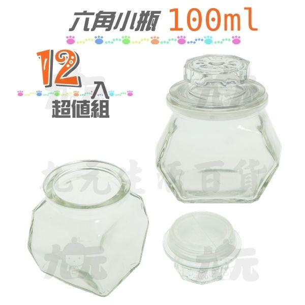 【九元生活百貨】六角小瓶12入玻璃瓶玻璃罐