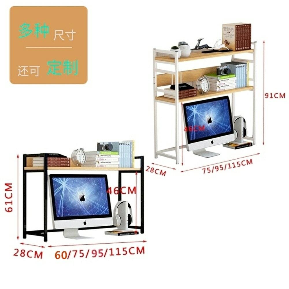 簡易書架寢室桌上多層省空間電腦桌面置物架