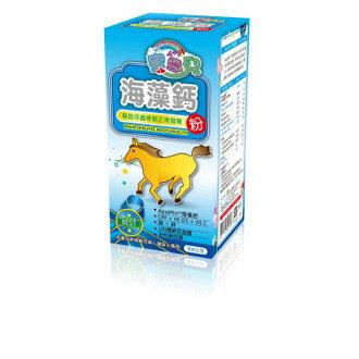 (優惠三送一) 寶寶有機營養品【蜜雪兒】 海藻鈣粉【鍵淮有機】