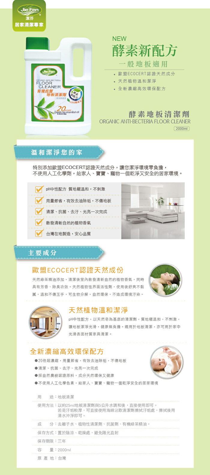 『121婦嬰用品館』潔芬 酵素地板清潔劑(綠茶) - 2000ml 2