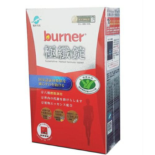 【小資屋】船井burner倍熱健字號極纖錠40錠盒(4錠包)有效日期2020.3.13