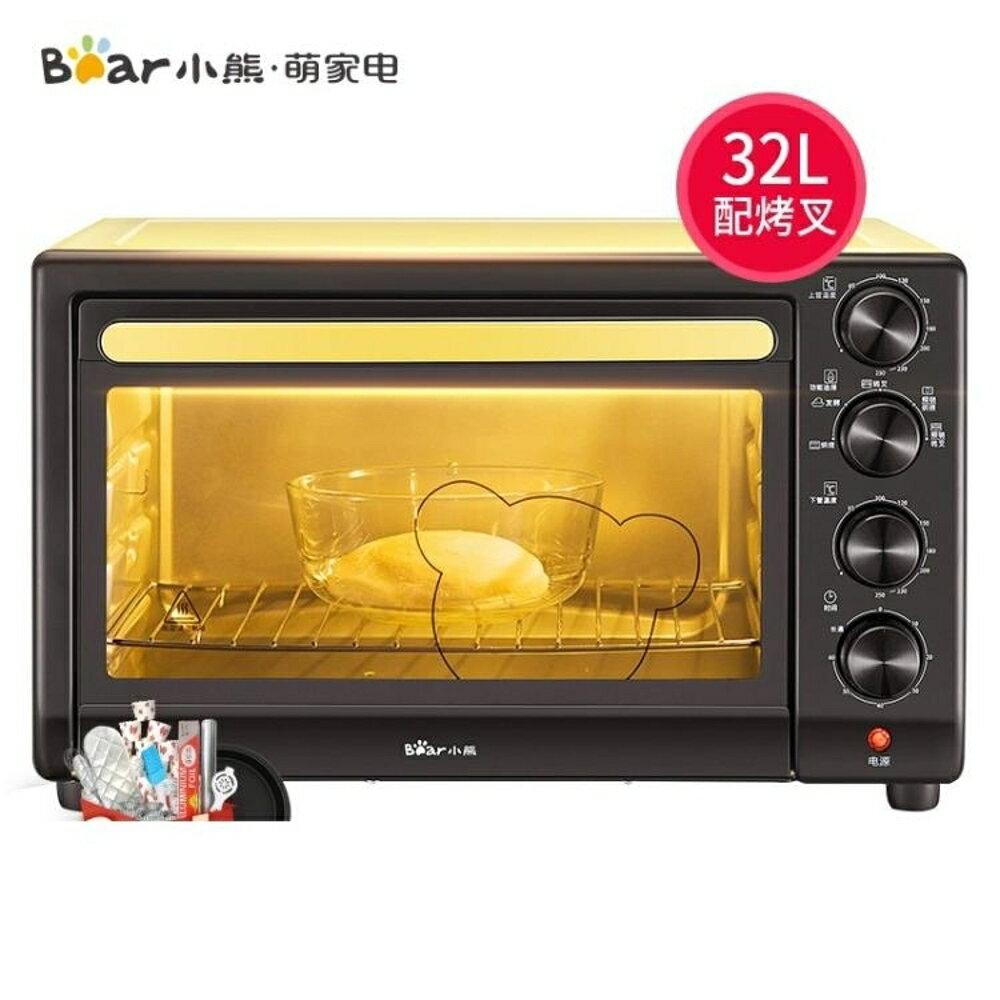 免運 電烤箱   電烤箱家用烘焙多功能獨立控溫32L烤叉燒烤【全館88折】