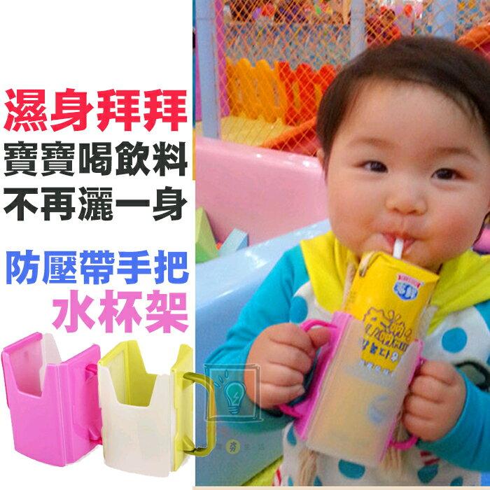 ORG《SD1461》日款~可調整 防壓防灑 水杯架 紙盒牛奶架 防飲料壓出器 學習杯 防灑容器 鋁箔包 嬰幼兒用品