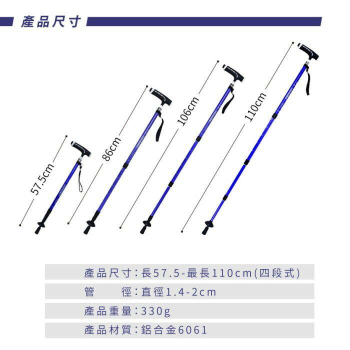 【Treewalker露遊】帶LED燈登山杖 輕量型 登山杖 健走杖 鋁合金 四段式 伸縮式 (無附電池)