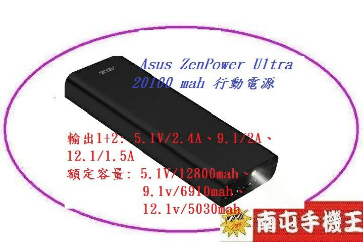 $南屯手機王$ 華碩 ZenPower 20100mah 行動電源 (宅配免運費)