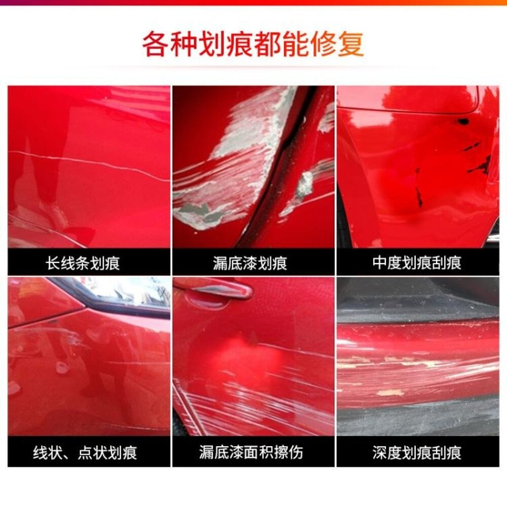 紅色漆專用補漆筆紅色車漆劃痕修復神器刮痕修補油漆寶石紅瑪瑙紅 小宅女 聖誕節禮物
