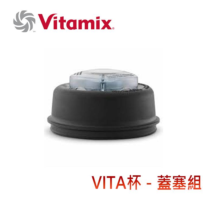 【美國Vita-Mix】多功能生機調理機 專用調理杯-蓋塞