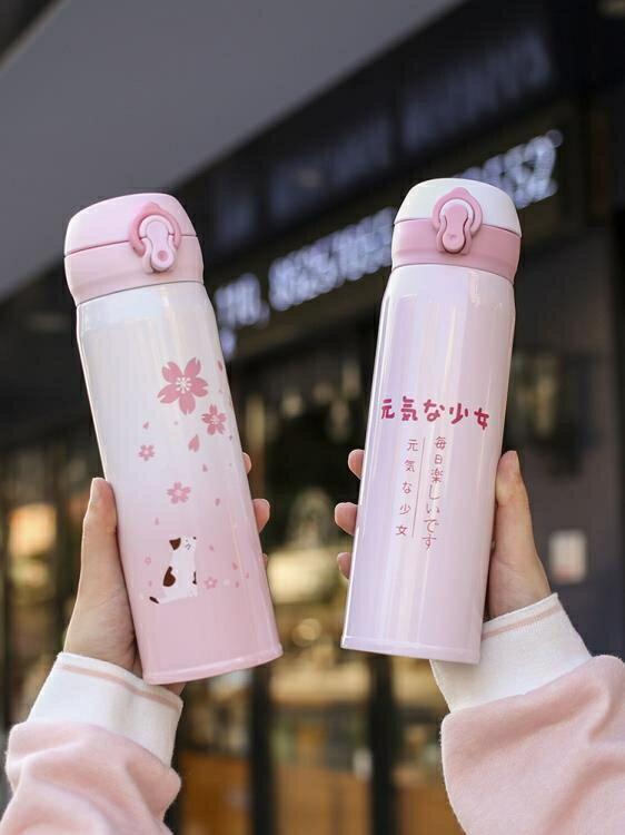 卡通保溫杯少女學生便攜304不銹鋼兒童彈跳蓋熱水杯子瓶直飲禮品【免運】