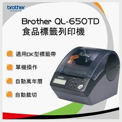 【免運】brother QL-650TD 時間、日期、食品新鮮度列印機 - 原廠公司貨