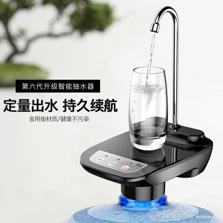 抽水器 桶裝水抽水器電動飲水機水泵家用大桶出水器純凈礦泉水自動壓水器