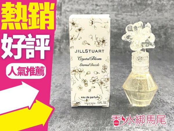 JILLSTUART吉麗絲朵花鑽香水(夢幻金漾)4ml小香◐香水綁馬尾◐