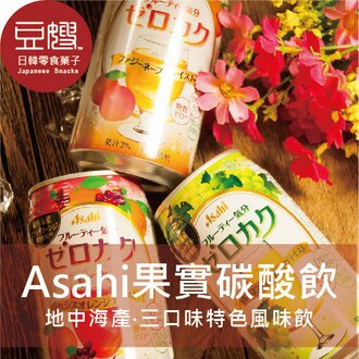 【豆嫂】日本飲料 Asahi朝日 酸甜果蕾碳酸飲