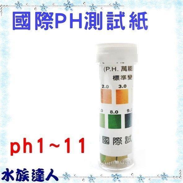 【水族達人】國際試紙研究所《國際PH試驗紙 PH1~11 》100張試驗紙 廣用試紙 手工皂 化妝品 化學實驗 適用