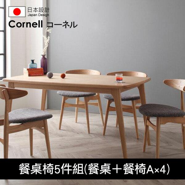 【Cornell】日本設計北歐款餐桌組_5件組(餐桌+餐椅Ax4) - 限時優惠好康折扣