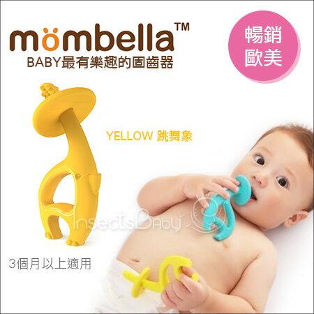 +蟲寶寶+【Mombella】暢銷歐美最有樂趣的固齒器-黃色跳舞象《現+預》