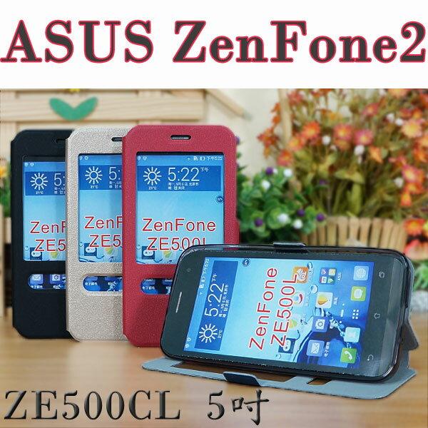 【熱銷款 】ASUS ZenFone 2 ZE500CL Z00D 5吋雙視窗手機皮套/側掀磁扣保護套/斜立展示支架保護殼~特惠中