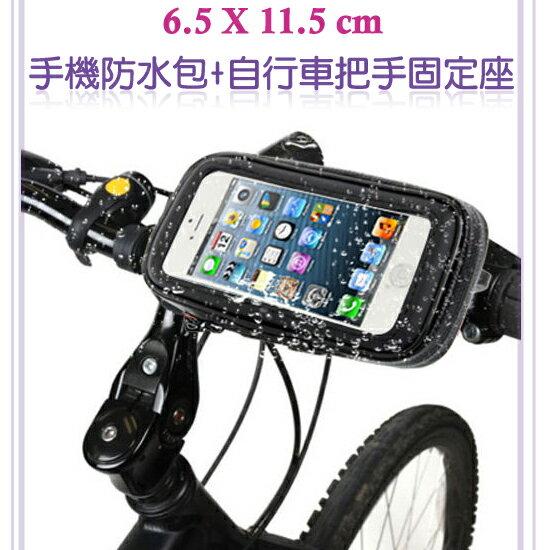 【手機用 自行車車架】Apple iPhone 4/4S 3.5吋 共用防水包 自行車把手固定座/腳踏車運動支架 6.5x11.5 cm M01565532