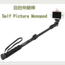 【YT-188】手機 自拍伸縮棒/ 數位相機 手持自拍架/專用型自拍棒/多用途自拍神器/4段伸縮/拍攝