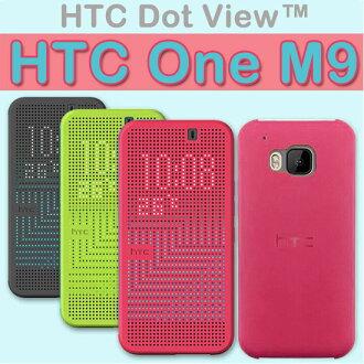 贈螢幕貼【原廠皮套】HTC One M9 M9u S9 S9u 第一代炫彩顯示皮套/側掀手機保護套/側開保護殼 Dot View HC M231