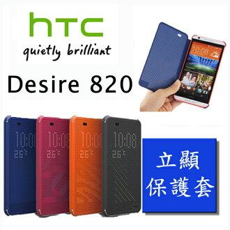 【A級顯示】HTC Desire 820/820 dual/820S/820G+ dual 炫彩顯示洞洞皮套/側掀手機保護套/保護殼 Dot View