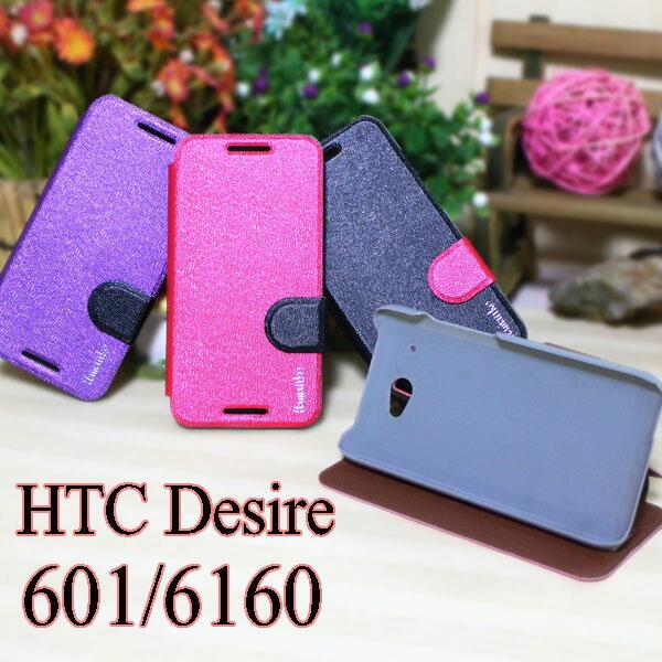 ~彩翼~ HTC Desire 601  6160 側掀皮套  便攜錢包  側翻保護套