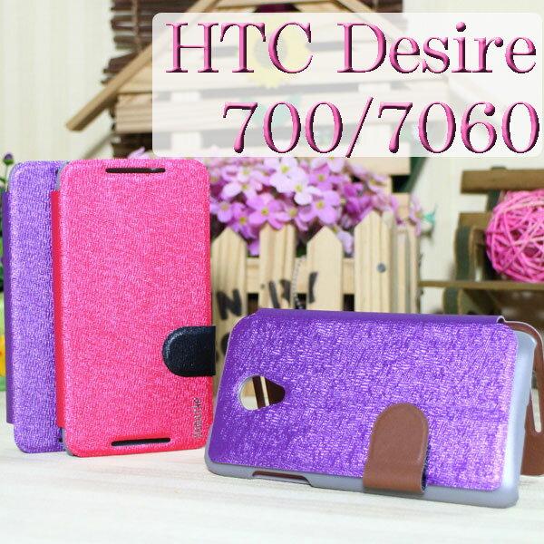 【彩翼】 HTC Desire 700/7060 側掀皮套/便攜錢包/側翻保護套/側開皮套/側掀套/硬殼