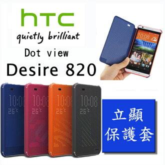 【原廠皮套、聯強貨】HTC Desire 820/820 dual/820S/820G+ dual 炫彩顯示皮套/側掀手機保護套/側開保護殼 Dot View HC M150