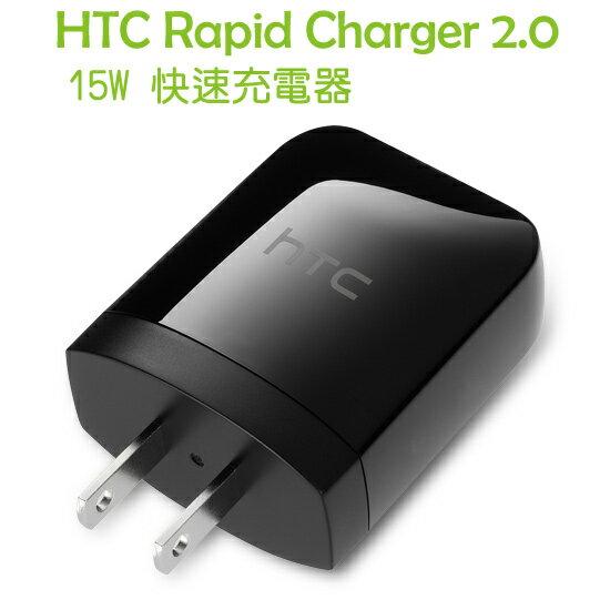【原廠旅充】HTC 15W QC2.0 快速旅行充電組 X9/M9/M8/E8/A9/Desire EYE/626 快速充電器/TC P1000/聯強公司貨-盒裝